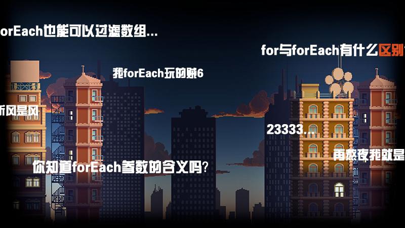 js forEach参数详解,forEach与for循环区别,forEach中如何删除数组元素